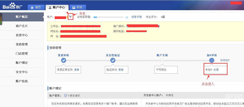 进入亚博vip6推广后台的账户管理中心