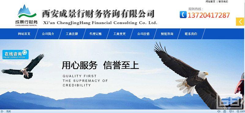 广州成景行财务咨询有限公司成功签约亚博vip6推广
