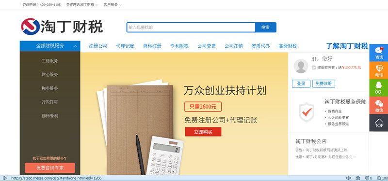 广东淘丁财税咨询有限公司成功签约亚博vip6推广