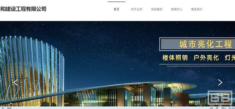广东和和建设成功签约亚博vip6推广